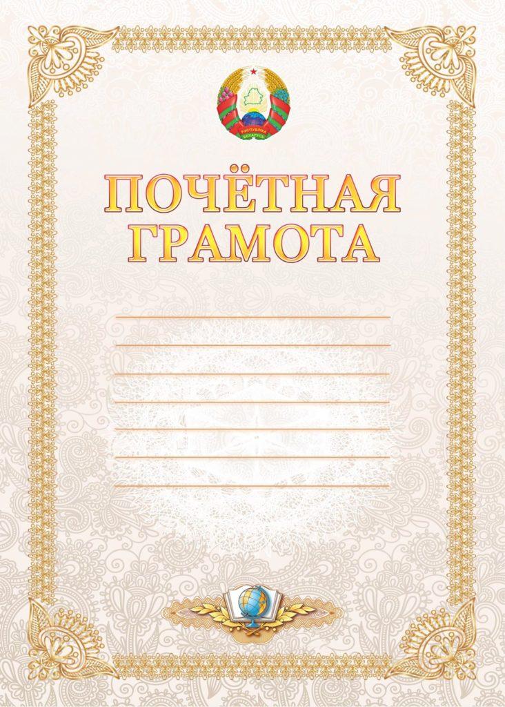 0686-Pochetnaya-gramota-2-vida-2-vid-732x1024