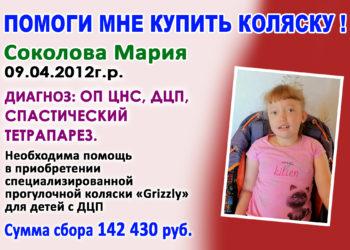 Заставка для - Соколова Мария 09.04.2012 г.р.